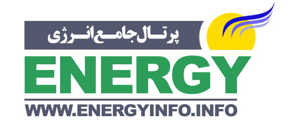 پرتال جامع انرژی